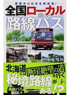 全国ローカル路線バス 車窓から日本を再発見!(じっぴコンパクト新書)