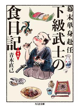 下級武士の食日記 幕末単身赴任 増補版(ちくま文庫)