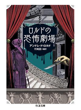 ロルドの恐怖劇場(ちくま文庫)