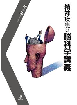 精神疾患の脳科学講義