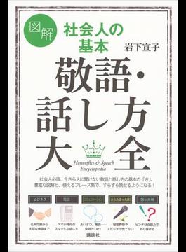 図解 社会人の基本 敬語・話し方大全(講談社の実用BOOK)