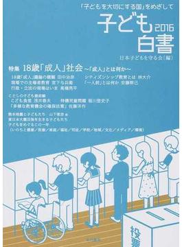 子ども白書 「子どもを大切にする国」をめざして 2016 18歳「成人」社会