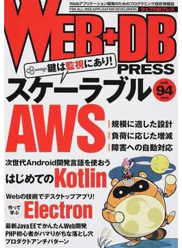 WEB+DB PRESS Vol.94 特集スケーラブルAWS はじめてのKotlin Electron