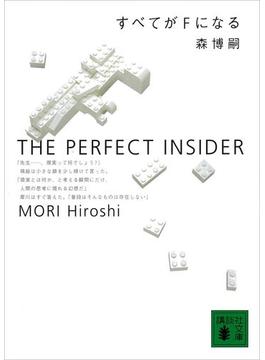 【期間限定価格】すべてがFになる THE PERFECT INSIDER(講談社文庫)