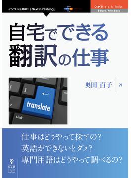 【オンデマンドブック】自宅でできる翻訳の仕事