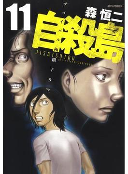 【11-15セット】自殺島(ジェッツコミックス)