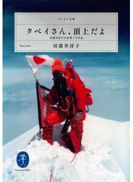 ヤマケイ文庫 タベイさん、頂上だよ 田部井淳子の山登り半生記