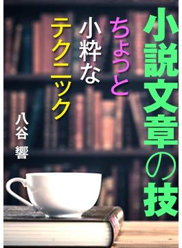 小説文章の技~ちょっと小粋なテクニック~