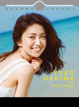 YUKO OSHIMA ×VOCE 2017 CALENDAR(卓上)