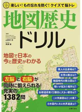 地図歴史ドリル 地図で日本の今と歴史がわかる
