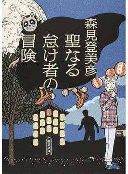 聖なる怠け者の冒険(朝日文庫)