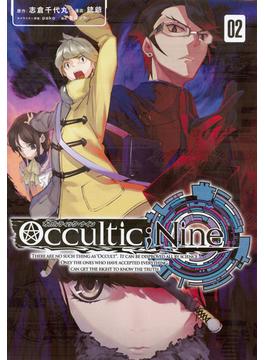 オカルティック・ナイン 02 (アフタヌーン)(アフタヌーンKC)