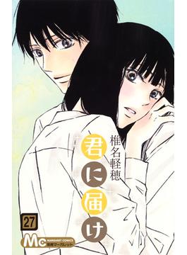 君に届け 27 (マーガレットコミックス)(マーガレットコミックス)