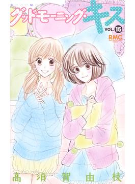 グッドモーニング・キス 15 (りぼんマスコットコミックス)(りぼんマスコットコミックス)