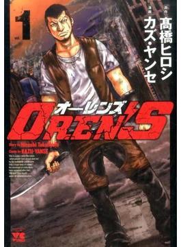 OREN'S 1 (ヤングチャンピオン・コミックス)(ヤングチャンピオン・コミックス)