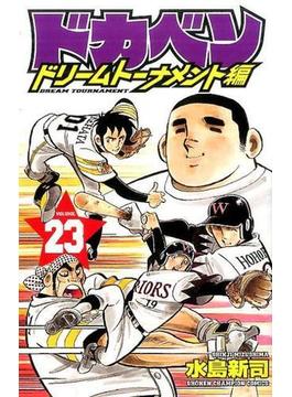 ドカベン ドリームトーナメント編23 (少年チャンピオン・コミックス)(少年チャンピオン・コミックス)