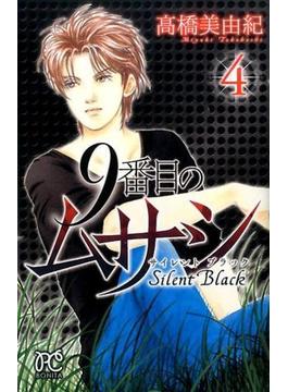 9番目のムサシ サイレントブラック 4 (BONITA COMICS)(ボニータコミックス)