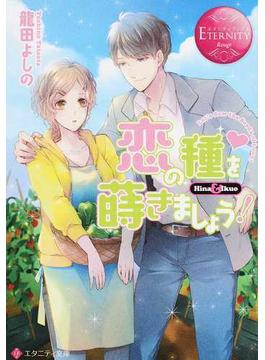 恋の種を蒔きましょう! Hina & Ikuo(エタニティ文庫)