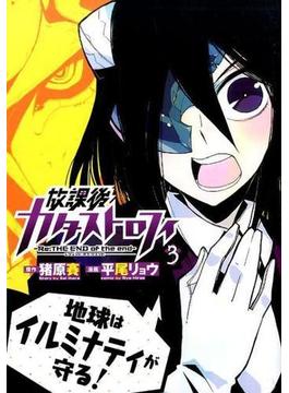 放課後カタストロフィ 3 Re:THE END of the end (HCヒーローズコミックス)