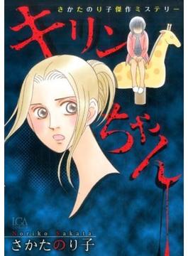 キリンちゃん さかたのり子傑作ミステリー (エルジーエーコミックス)