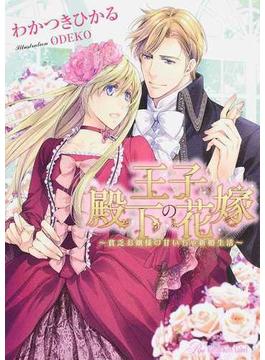 王子殿下の花嫁 貧乏お嬢様の甘いちゃ新婚生活