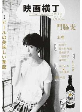 映画横丁 第3号(2016夏) 特集ビールの美味しい季節