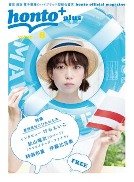 [無料]honto+(ホントプラス)vol.36 2016年8月号