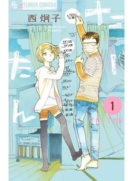 たーたん 1 (フラワーコミックスα)(フラワーコミックス)
