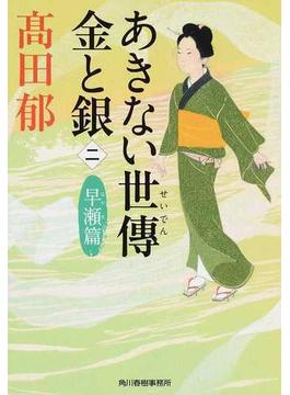 あきない世傳金と銀 2 早瀬篇(ハルキ文庫)