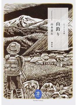山釣り 山本素石傑作集(ヤマケイ文庫)