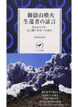 御嶽山噴火生還者の証言 あれから2年、伝え繫ぐ共生への試み