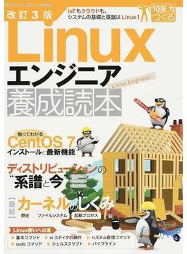 Linuxエンジニア養成読本 IoTもクラウドも、システムの基礎と基盤はLinux! 改訂3版(Software Design plus)