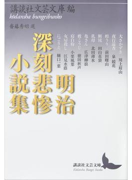 明治深刻悲惨小説集(講談社文芸文庫)