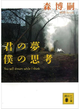 君の夢 僕の思考 You will dream while I think(講談社文庫)