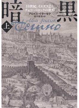 暗黒 18世紀、イエズス会とチェコ・バロックの世界 上
