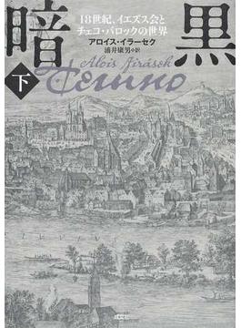 暗黒 18世紀、イエズス会とチェコ・バロックの世界 下