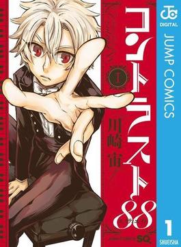 【全1-3セット】コントラスト88(ジャンプコミックスDIGITAL)