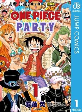 【全1-4セット】ワンピース パーティー(ジャンプコミックスDIGITAL)