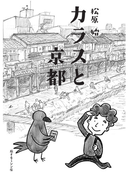 カラスと京都