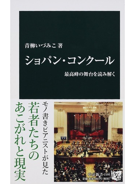 ショパン・コンクール 最高峰の舞台を読み解く(中公新書)