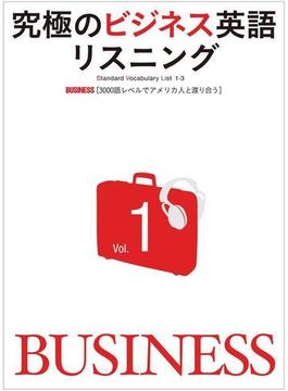 【全1-3セット】究極のビジネス英語リスニングシリーズ