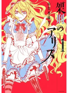 【1-5セット】架刑のアリス