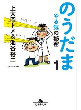 【全1-2セット】のうだま(幻冬舎文庫)