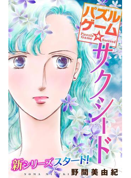 【全1-11セット】Love Silky パズルゲーム☆サクシード(Love Silky)