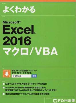 よくわかるMicrosoft Excel 2016マクロ/VBA