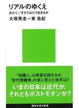 【期間限定価格】リアルのゆくえ(講談社現代新書)