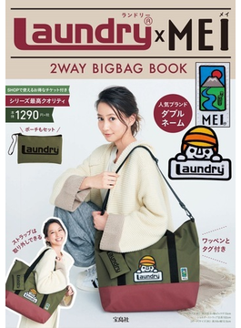 Laundry®×MEI 2WAY BIGBAG BOOK