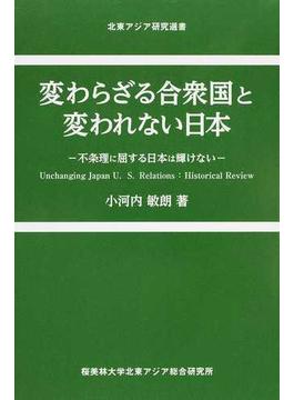 変わらざる合衆国と変われない日本 不条理に屈する日本は輝けない