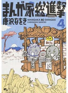 まんが家総進撃 4 (BEAM COMIX)(ビームコミックス)