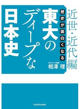 歴史が面白くなる 東大のディープな日本史【近世・近代編】